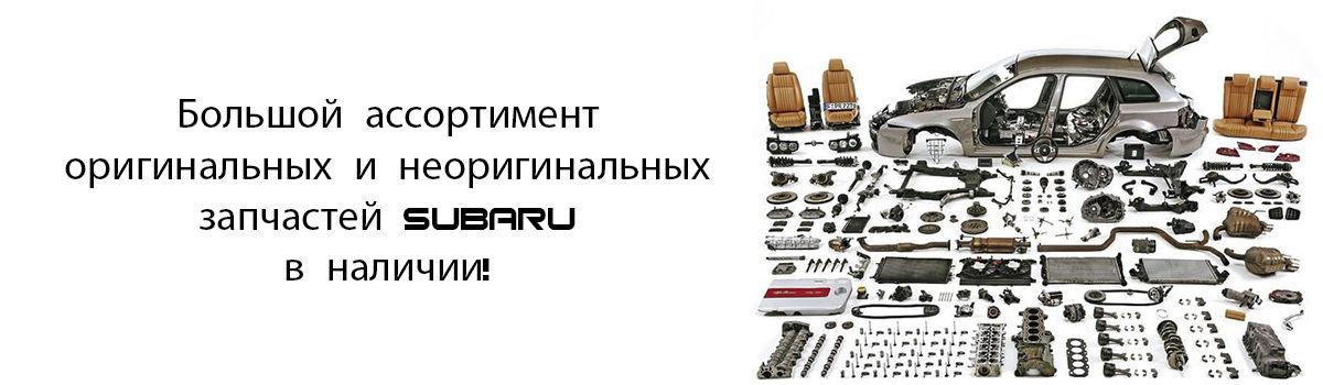 Большой ассортимент оригинальных и неоригинальных запчастей SUBARU в наличии!